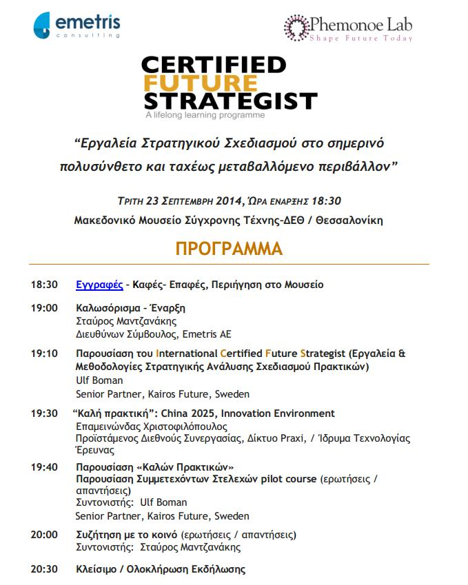 Strategic Planning in today's ramplex environment, 23 September 2014